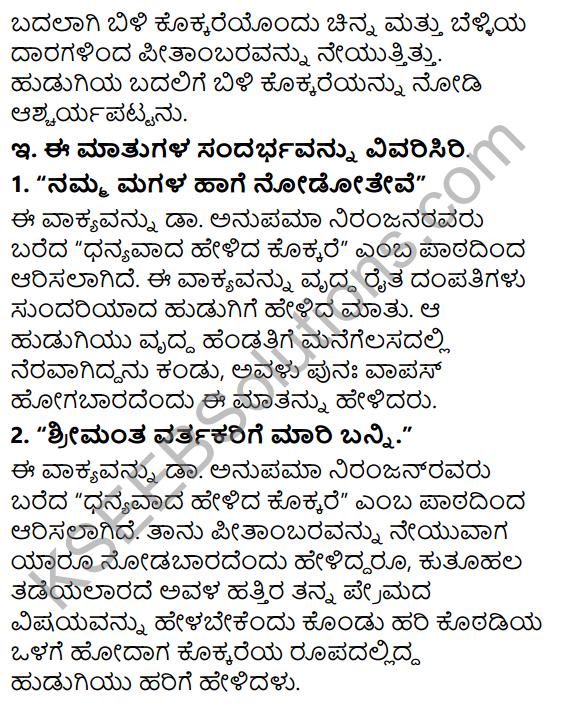 Siri Kannada Text Book Class 6 Solutions Gadya Chapter 5 Dhanyavada Helida Kokkare 3