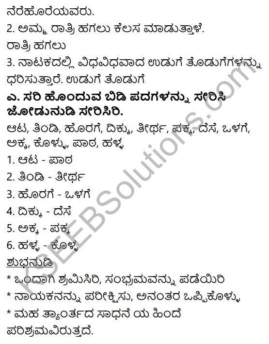 Siri Kannada Text Book Class 6 Solutions Gadya Chapter 6 Meravanige 6