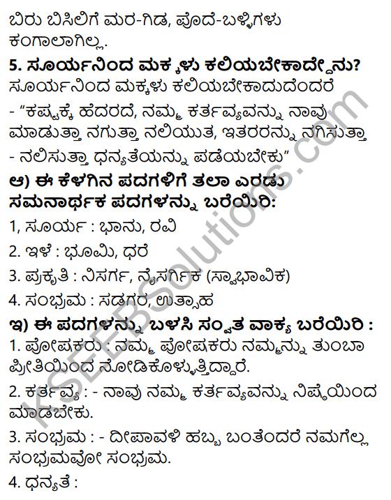 Siri Kannada Text Book Class 6 Solutions Padya Chapter 1 Besige 2