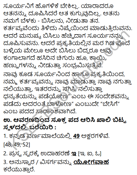 Siri Kannada Text Book Class 6 Solutions Padya Chapter 1 Besige 4