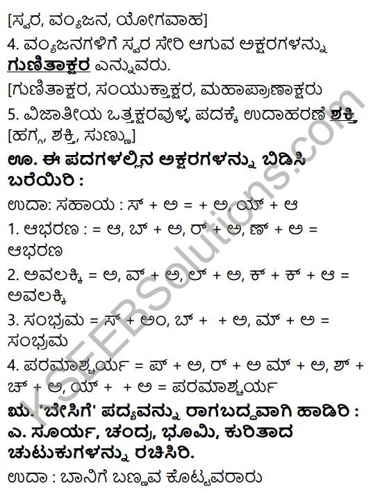 Siri Kannada Text Book Class 6 Solutions Padya Chapter 1 Besige 5