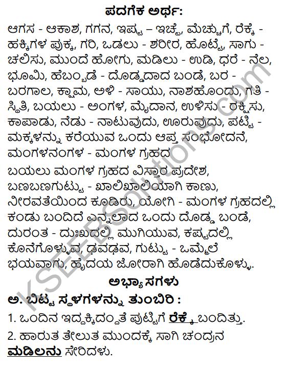 Siri Kannada Text Book Class 6 Solutions Padya Chapter 2 Mangala Grahadalli Putti 1