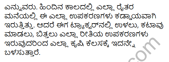 Siri Kannada Text Book Class 6 Solutions Padya Chapter 2 Mangala Grahadalli Putti 10
