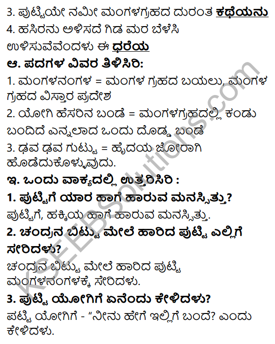 Siri Kannada Text Book Class 6 Solutions Padya Chapter 2 Mangala Grahadalli Putti 2
