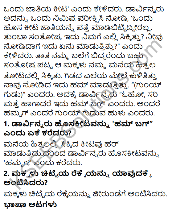 Siri Kannada Text Book Class 6 Solutions Padya Chapter 2 Mangala Grahadalli Putti 6