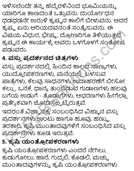 Siri Kannada Text Book Class 6 Solutions Padya Chapter 2 Mangala Grahadalli Putti 9