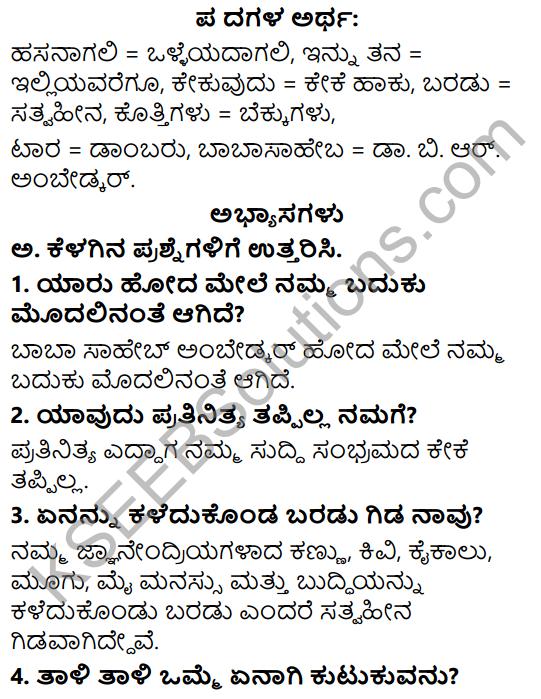 Siri Kannada Text Book Class 6 Solutions Padya Chapter 3 Nee Hoda Marudina 1