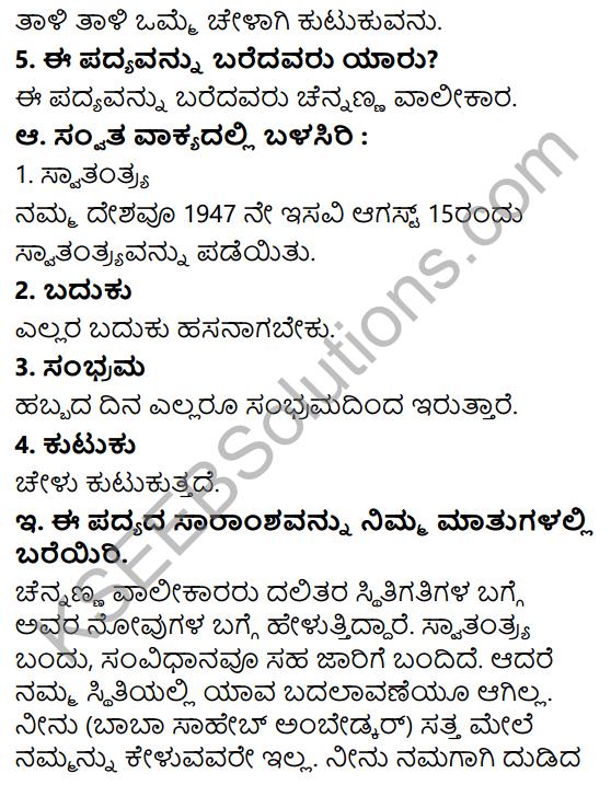 Siri Kannada Text Book Class 6 Solutions Padya Chapter 3 Nee Hoda Marudina 2