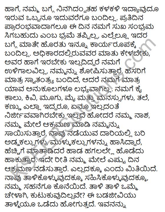 Siri Kannada Text Book Class 6 Solutions Padya Chapter 3 Nee Hoda Marudina 3