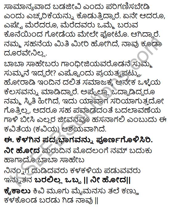 Siri Kannada Text Book Class 6 Solutions Padya Chapter 3 Nee Hoda Marudina 4
