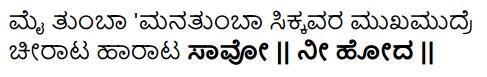 Siri Kannada Text Book Class 6 Solutions Padya Chapter 3 Nee Hoda Marudina 5