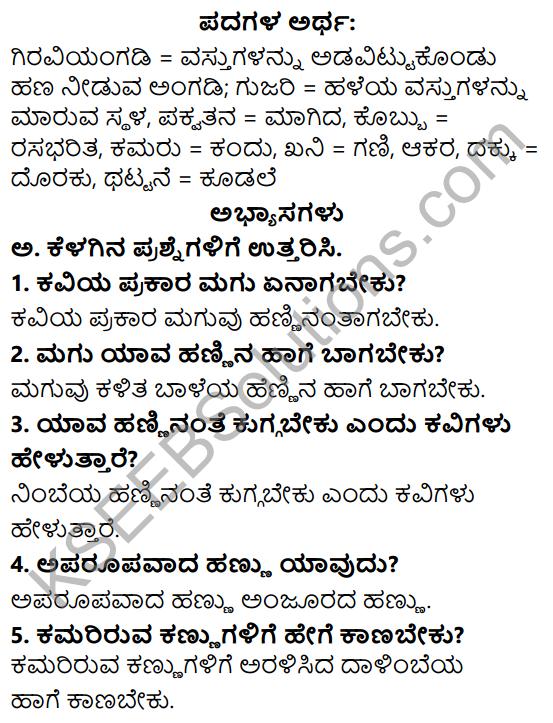 Siri Kannada Text Book Class 6 Solutions Padya Chapter 4 Magu Mattu Hannugalu 1