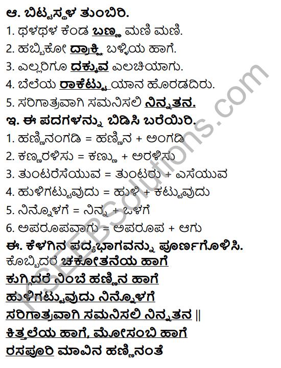 Siri Kannada Text Book Class 6 Solutions Padya Chapter 4 Magu Mattu Hannugalu 2