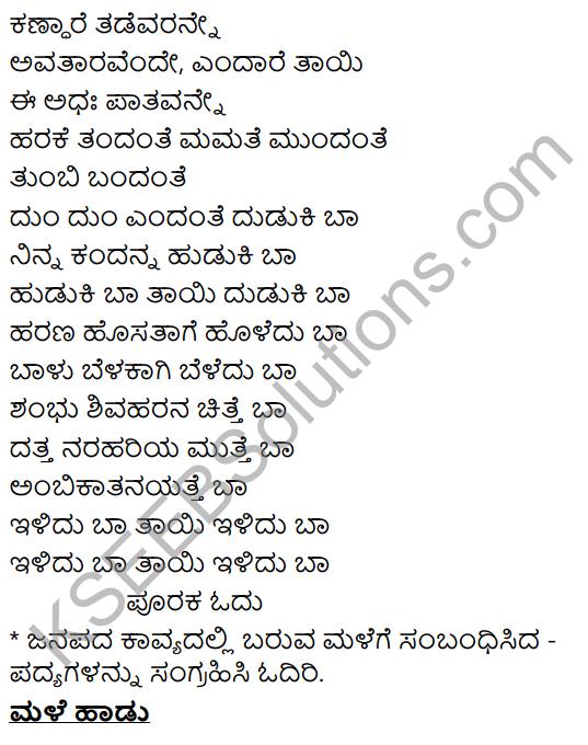 Siri Kannada Text Book Class 6 Solutions Padya Chapter 6 Gangavva Tayi 10