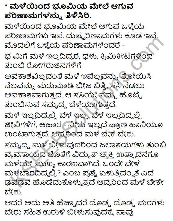 Siri Kannada Text Book Class 6 Solutions Padya Chapter 6 Gangavva Tayi 12