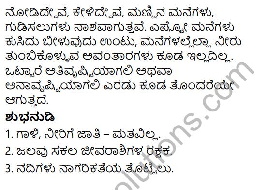 Siri Kannada Text Book Class 6 Solutions Padya Chapter 6 Gangavva Tayi 13