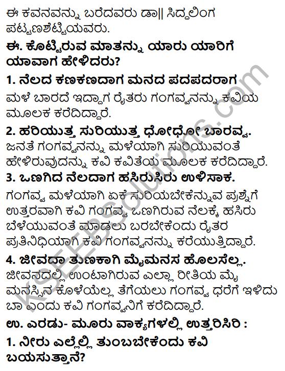Siri Kannada Text Book Class 6 Solutions Padya Chapter 6 Gangavva Tayi 3