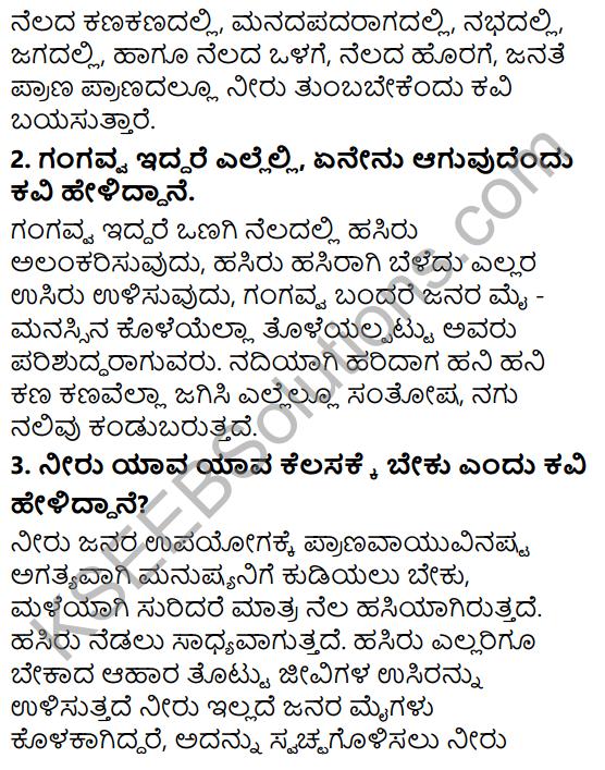 Siri Kannada Text Book Class 6 Solutions Padya Chapter 6 Gangavva Tayi 4