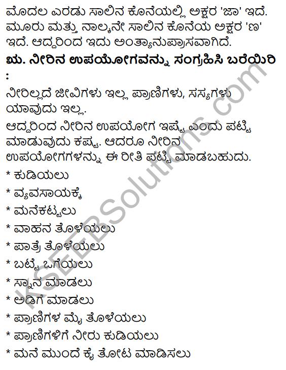 Siri Kannada Text Book Class 6 Solutions Padya Chapter 6 Gangavva Tayi 6