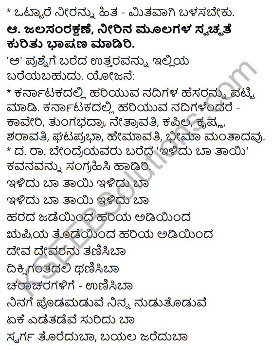 Siri Kannada Text Book Class 6 Solutions Padya Chapter 6 Gangavva Tayi 8
