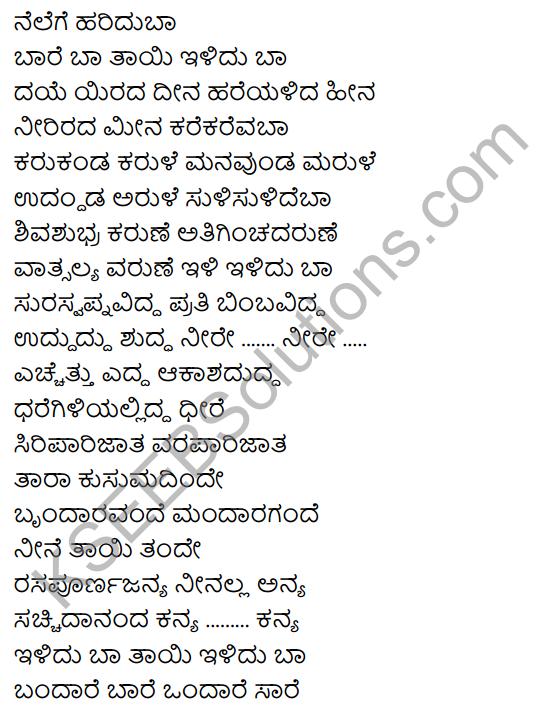 Siri Kannada Text Book Class 6 Solutions Padya Chapter 6 Gangavva Tayi 9