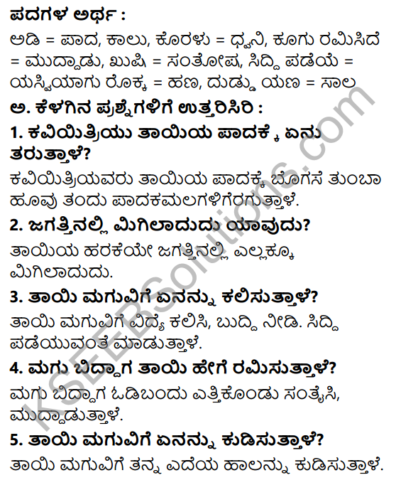 Siri Kannada Text Book Class 6 Solutions Puraka Pathagalu Chapter 2 Avva 1
