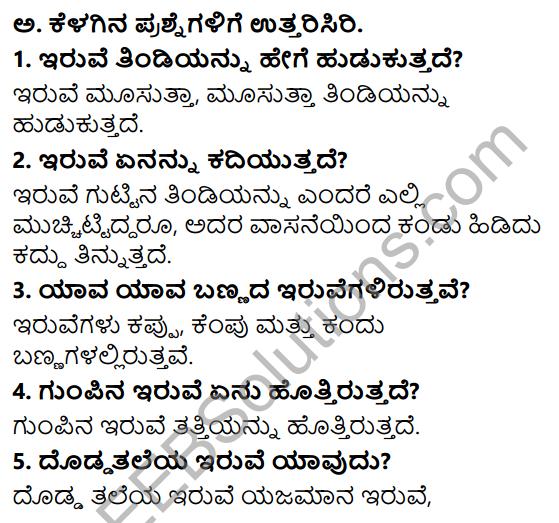 Siri Kannada Text Book Class 6 Solutions Puraka Pathagalu Chapter 5 Iruve 1