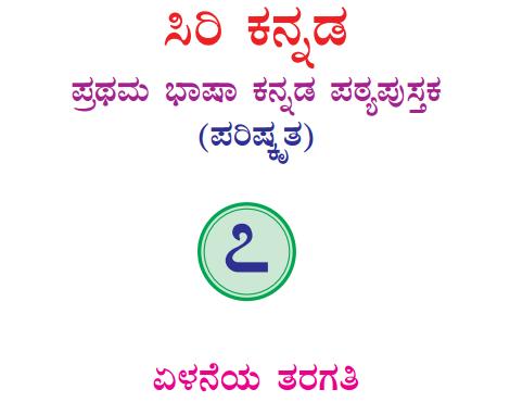 Siri Kannada Text Book Class 7 Solutions 1st Language