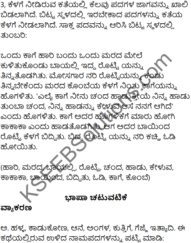 Siri Kannada Text Book Class 7 Solutions Gadya Chapter 1 Puttajji Puttajji Kathe Helu 10