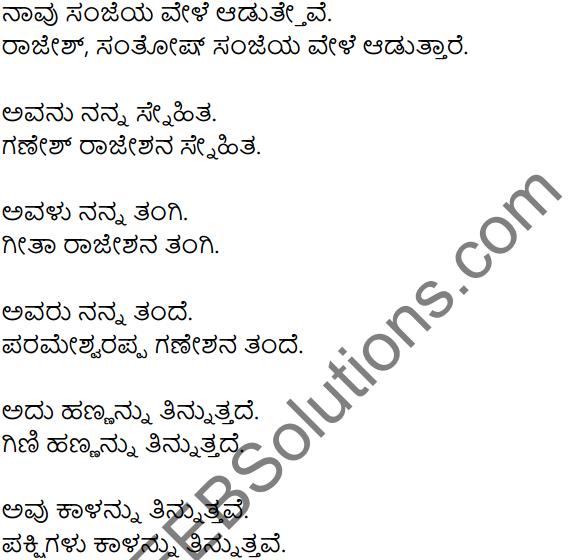 Siri Kannada Text Book Class 7 Solutions Gadya Chapter 1 Puttajji Puttajji Kathe Helu 14