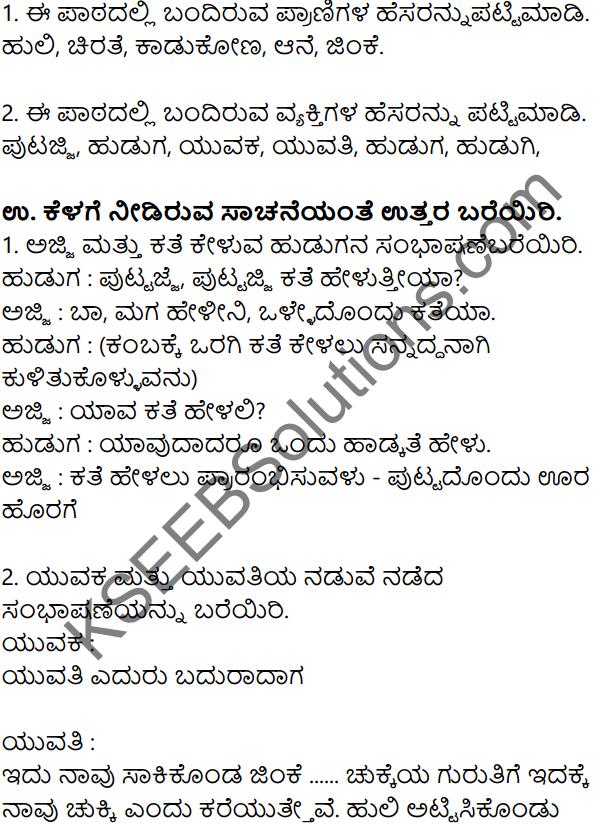 Class 7 Kannada Chapter 1 Question Answer KSEEB Solution