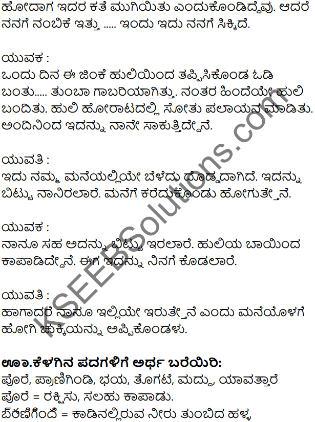 KSEEB Solution For Class 7 Kannada Chapter 1