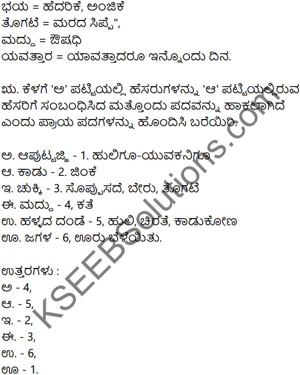 Siri Kannada Class 7 Solutions