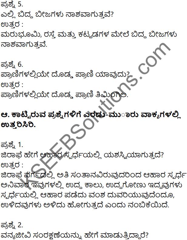 Siri Kannada Text Book Class 7 Solutions Gadya Chapter 4 Parisara Samatholana 2