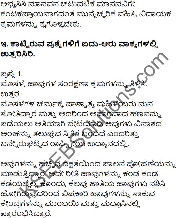Siri Kannada Text Book Class 7 Solutions Gadya Chapter 4 Parisara Samatholana 4