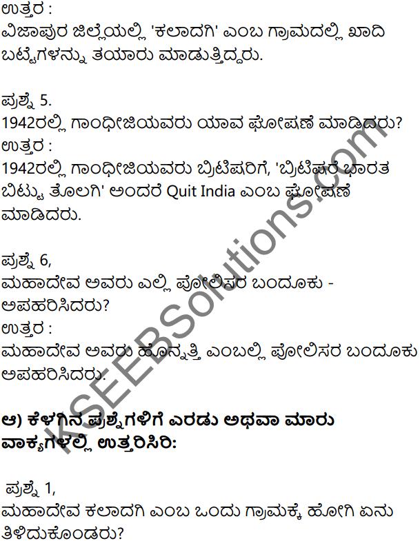 Siri Kannada Text Book Class 7 Solutions Gadya Chapter 5 Mailara Mahadeva 2