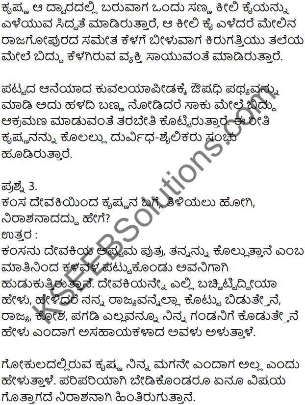 Siri Kannada Text Book Class 7 Solutions Gadya Chapter 7 Billa Habba 6