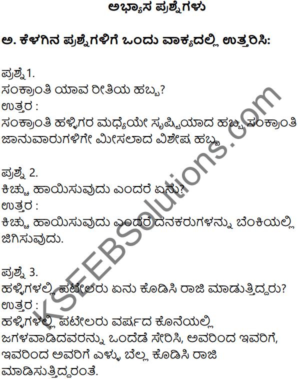 Siri Kannada Text Book Class 7 Solutions Gadya Chapter 8 Sankrantiyandu Sukha-Dukha 1