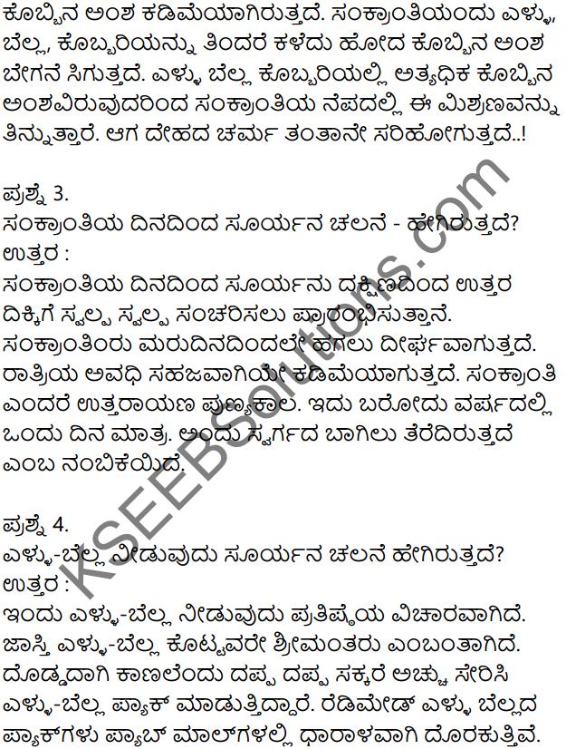 Siri Kannada Text Book Class 7 Solutions Gadya Chapter 8 Sankrantiyandu Sukha-Dukha 3