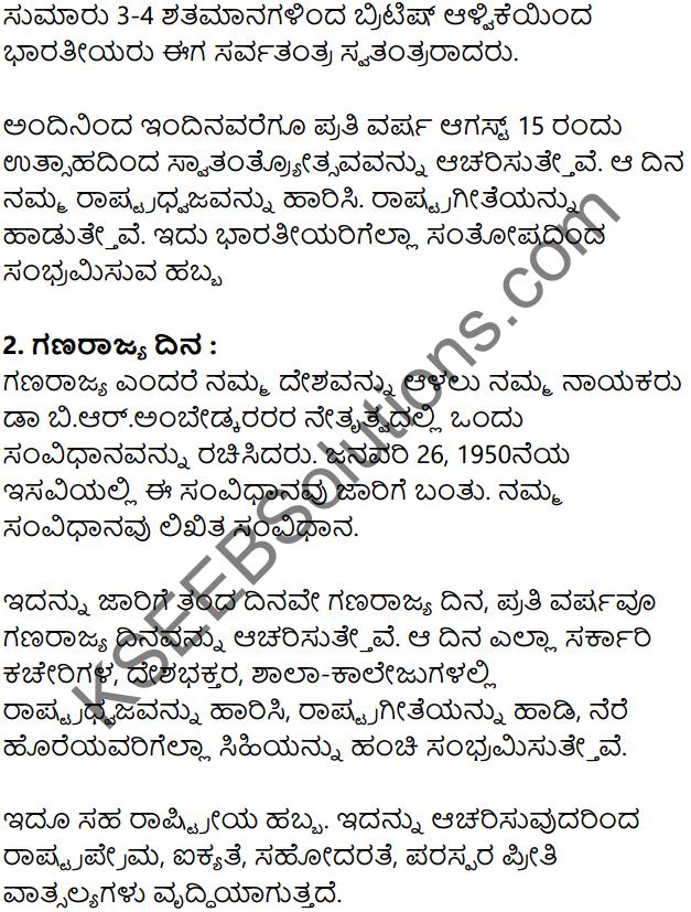 Siri Kannada Text Book Class 7 Solutions Gadya Chapter 8 Sankrantiyandu Sukha-Dukha 5
