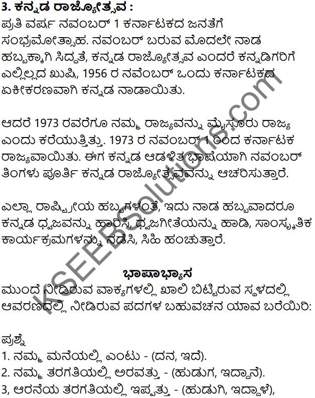 Siri Kannada Text Book Class 7 Solutions Gadya Chapter 8 Sankrantiyandu Sukha-Dukha 6