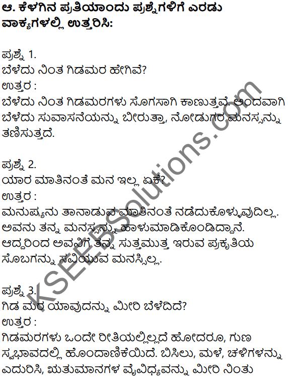 Siri Kannada Text Book Class 7 Solutions Padya Chapter 1 Gida Mara 2