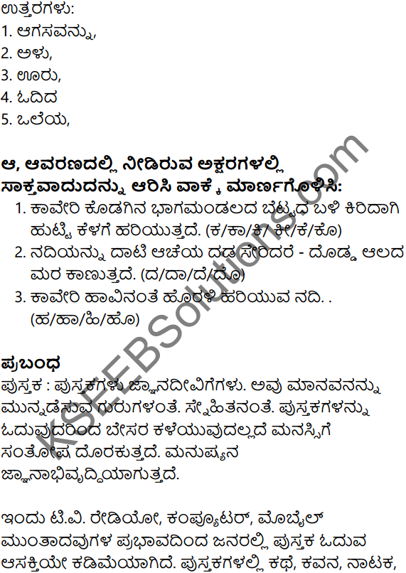 Siri Kannada Text Book Class 7 Solutions Padya Chapter 1 Gida Mara 5