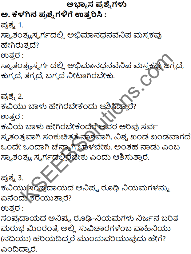 Siri Kannada Text Book Class 7 Solutions Padya Chapter 2 Swatantra Swarga 1