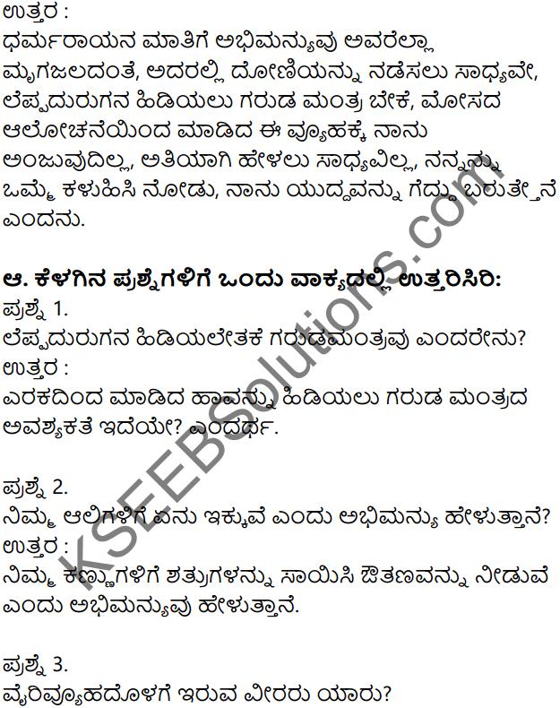 Siri Kannada Text Book Class 7 Solutions Padya Chapter 8 Abhimanyuvina Parakrama 2