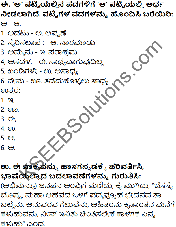 Siri Kannada Text Book Class 7 Solutions Padya Chapter 8 Abhimanyuvina Parakrama 4