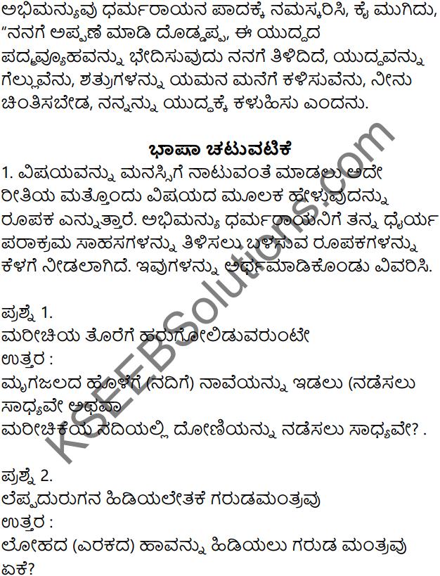 Siri Kannada Text Book Class 7 Solutions Padya Chapter 8 Abhimanyuvina Parakrama 5