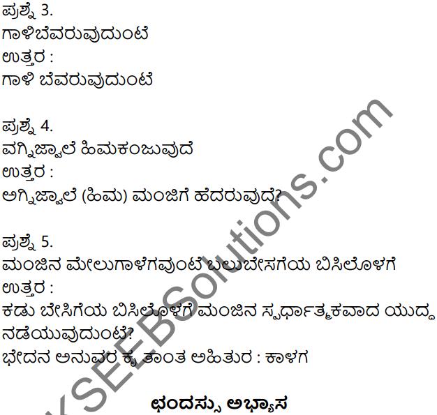 Siri Kannada Text Book Class 7 Solutions Padya Chapter 8 Abhimanyuvina Parakrama 6