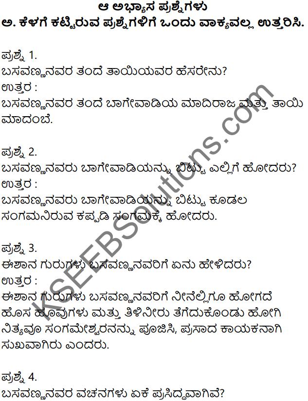 Siri Kannada Text Book Class 7 Solutions Puraka Patagalu Chapter 1 Basavannanavara Jeevana Darshana 1