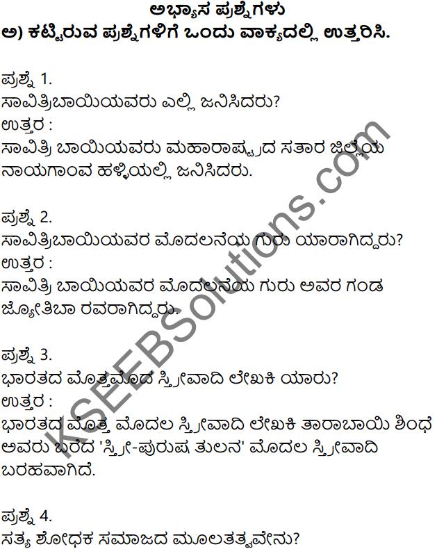 Siri Kannada Text Book Class 7 Solutions Puraka Patagalu Chapter 3 Savitribai Phule 1